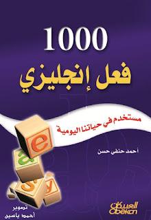 حمل كتاب 1000 فعل انجليزي مستخدم في حياتنا اليومية - أحمد حنفي حسن