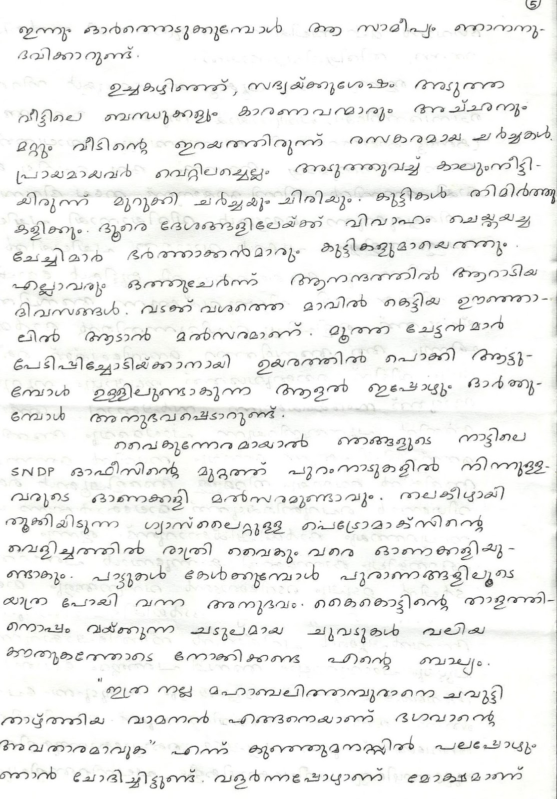 childhood memories essays my childhood memories essay summary essay