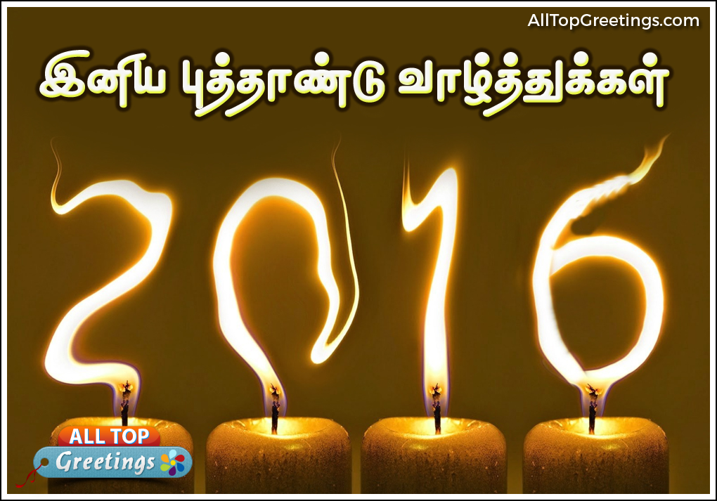 Tamil new year 2016 wishes quotes greetings images pictures 135 greeting cards 2016 new year tamil quotes pictures m4hsunfo