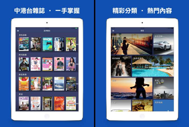 免費雜誌 APP 推薦:MagV 滑雜誌 APK 下載 [ Android APP ]