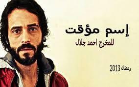 """مشاهدة عرض مسلسل """" إسم مؤقت"""" ليوسف الشريف وشيرى على قناة المحور ودريم خلال رمضان"""