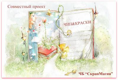 ScrapMagia СП ЧИП И КРАСКИ