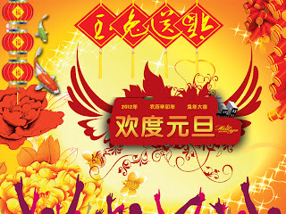 Free Download Happy Lunar New Year 2012 Wallpapers