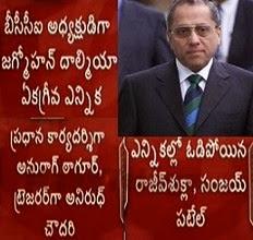 Jagmohan Dalmiya elected as BCCI President
