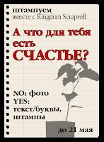 http://scrapvell.blogspot.ru/2014/04/magic-of-stamp-22-kingdom-scrapvell.html