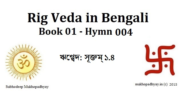 Rig Veda - Book 01 - Hymn 004 in Bengali