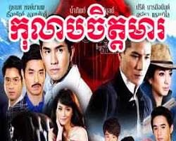 [ Movies ] Kolab Chet Mea ละคร กุหลาบซาตาน - Khmer Movies, Thai - Khmer, Series Movies
