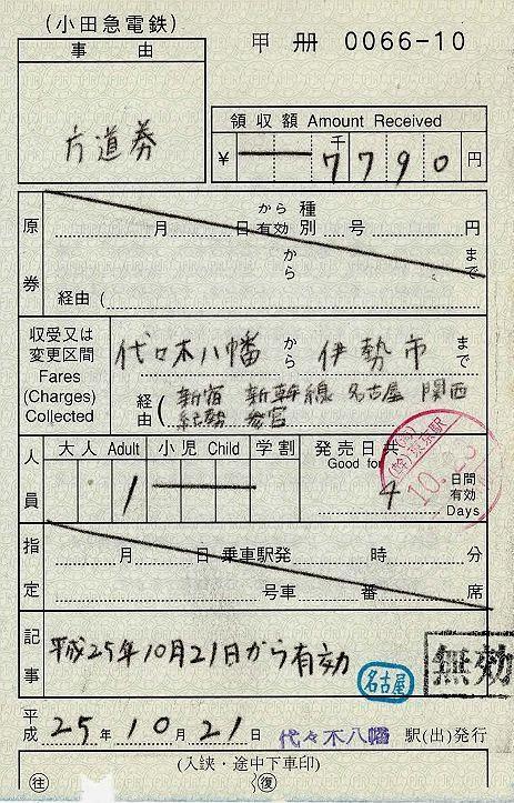 小田急電鉄 出札補充券3 小田急→JRの連絡乗車券 代々木八幡駅発行