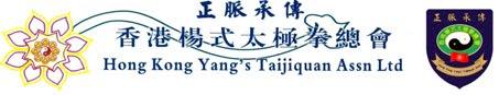 香港楊式太極拳總會