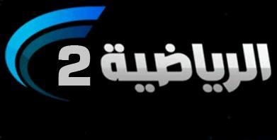 Alriyadiah Saudi Arabia Sport القناة الرياضية السعودية