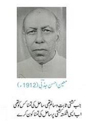 stooges in urdu