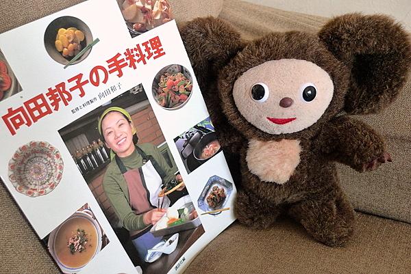 向田邦子の手料理とチェブラーシカのチェブ夫