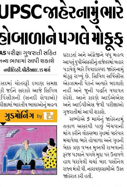 UPSC Format News
