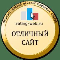 Победитель Общероссийского рейтинга школьных сайтов Лето 2019