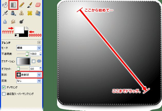 「ブレンド」ツールを使って、左上から光が当たってるようなグラデーションをつける。