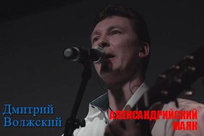 Дмитрий  Волжский «Александрийский маяк»