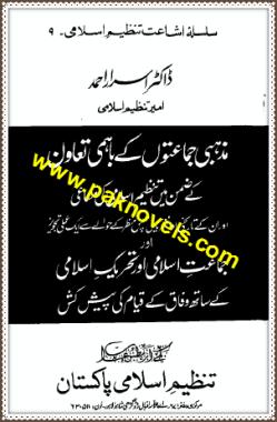 Mazhabi Jamaton ka Bahmi Taawun aur Tanzeem e Islami