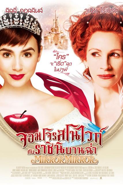 Mirror Mirror จอมโจรสโนไวท์ กับ ราชินีบานฉ่ำ HD 2012
