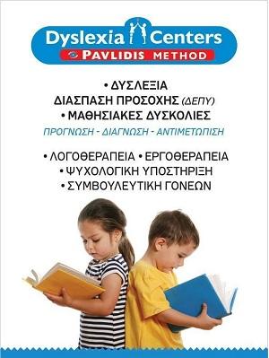 Dyslexia Centers - Pavlidis Method - Βέροια