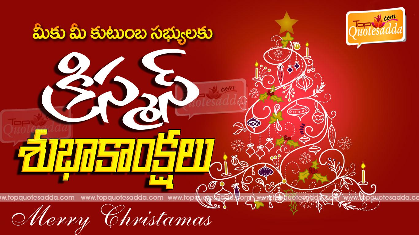 Group Of Telugu Best Christmas Greetings