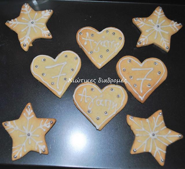 Μπισκότα Ψυχρά και ανάποδα, αλλιώς Φρόζεν