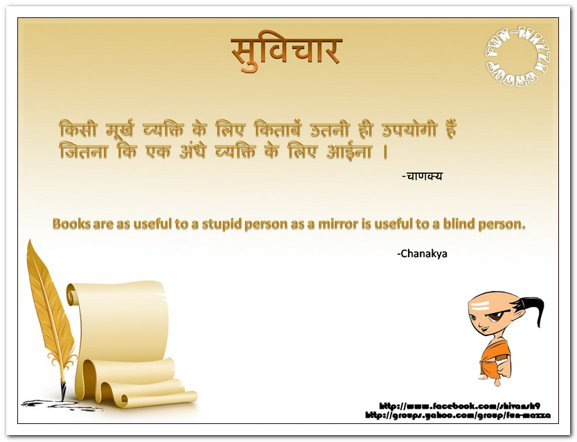 Suvichar In Hindi Language Photos Pictures Images Wallpapers 6jpg ...