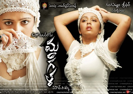 Watch Mangala (2011) Telugu Movie Online