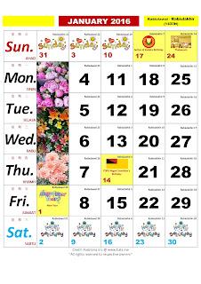 Kalendar Bulan Januari 2016