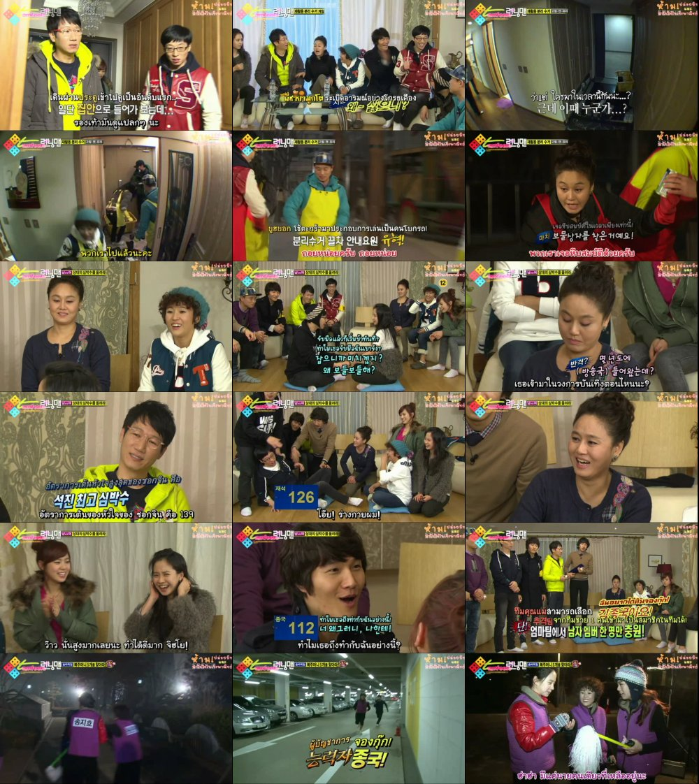 Runningman Sub Thai EP24