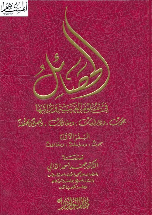 الحصائل في علوم اللغة العربية وتراثها - محمد أحمد الدالي