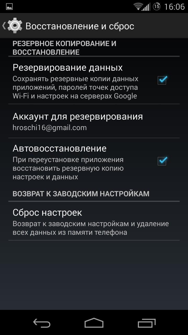 Как сделать Хард Ресет на планшете Андроид (сброс настроек) 16