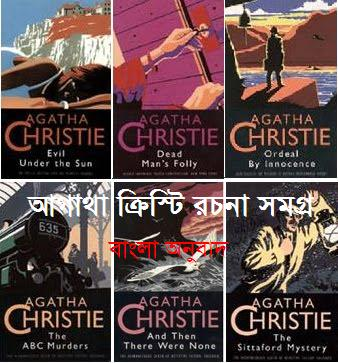 agatha christie books  pdf