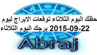 حظك اليوم الثلاثاء توقعات الابراج ليوم 22-09-2015 برجك اليوم الثلاثاء