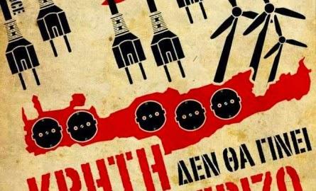 Πρωτοβουλία Κρητών κατά των υποστηρικτικών μέτρων ΒΑΠΕ-ΣΥΘΗΑ