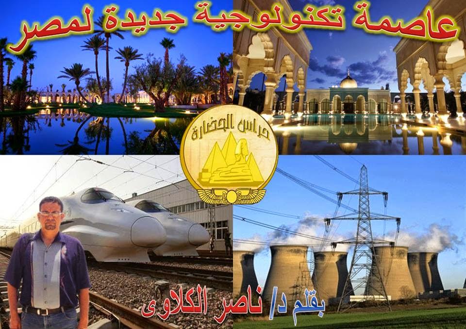 عاصمة تكنولوجية جديدة لمصر للدكتور ناصر الكلاوى