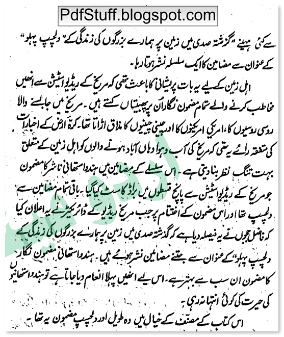 sample page of Urdu book So Saal Baad by Naseem Hijazi