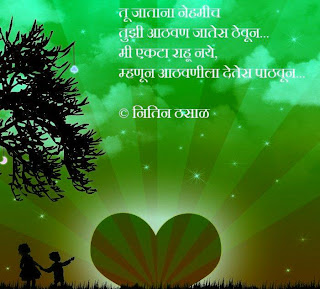 Marathi kavita for Facebook10