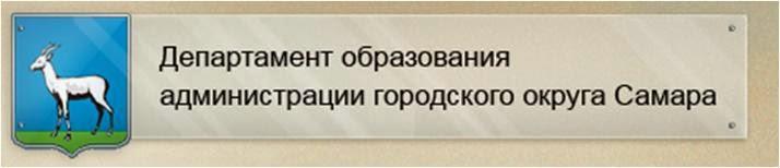 Департамент образования администрации  г.о. Самара