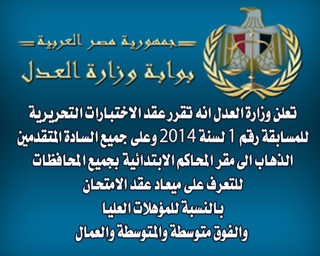 نتيجة مسابقة وزارة العدل اعلان رقم 1 لسنة 2014