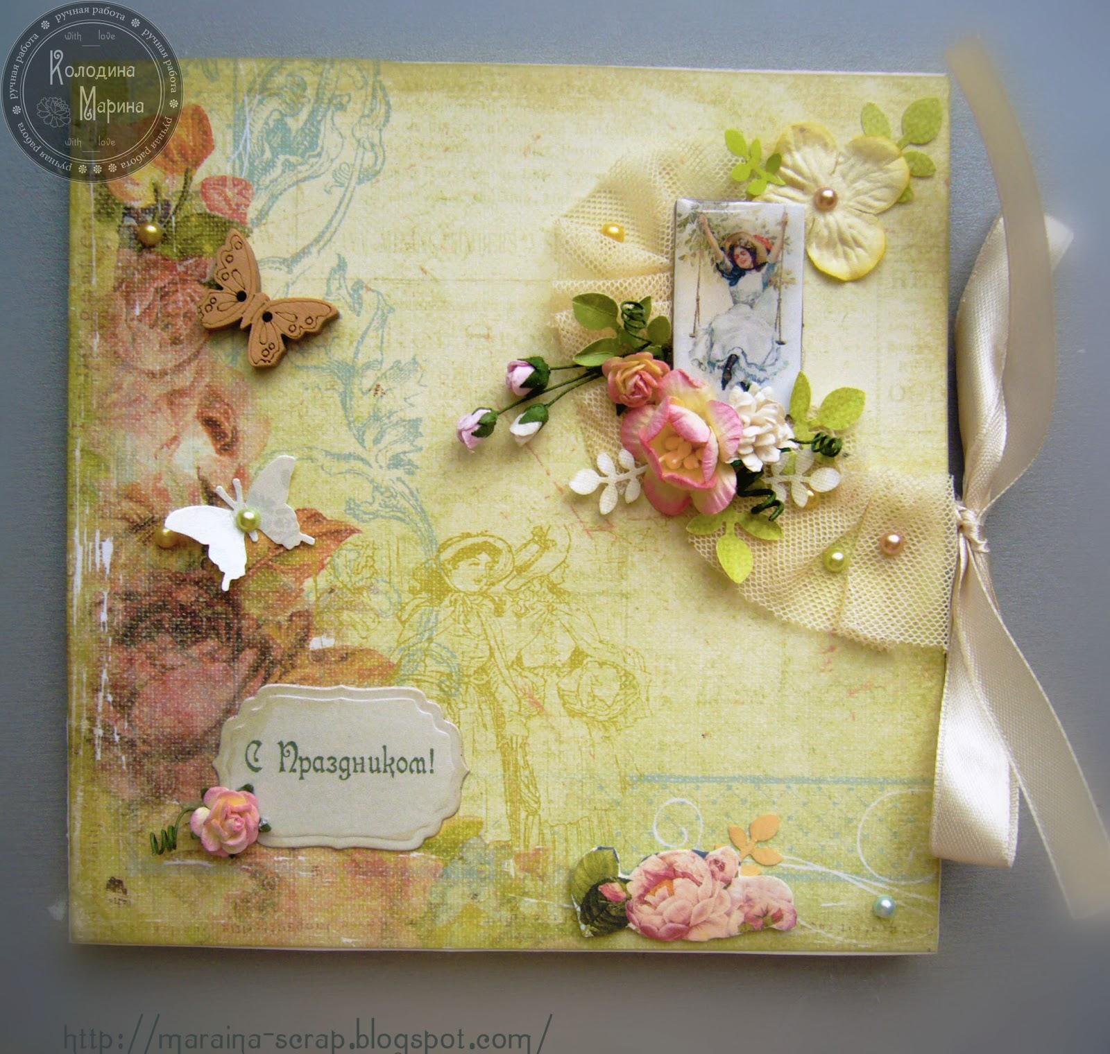 Diary of my fantasy открытка на 8 марта