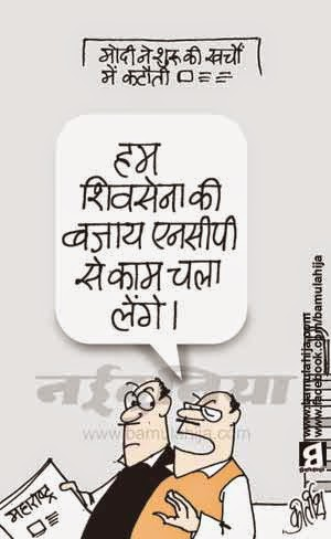 shivsena, bjp cartoon, maharashtra, assembly elections 2014 cartoons, ncp cartoon, cartoons on politics, indian political cartoon