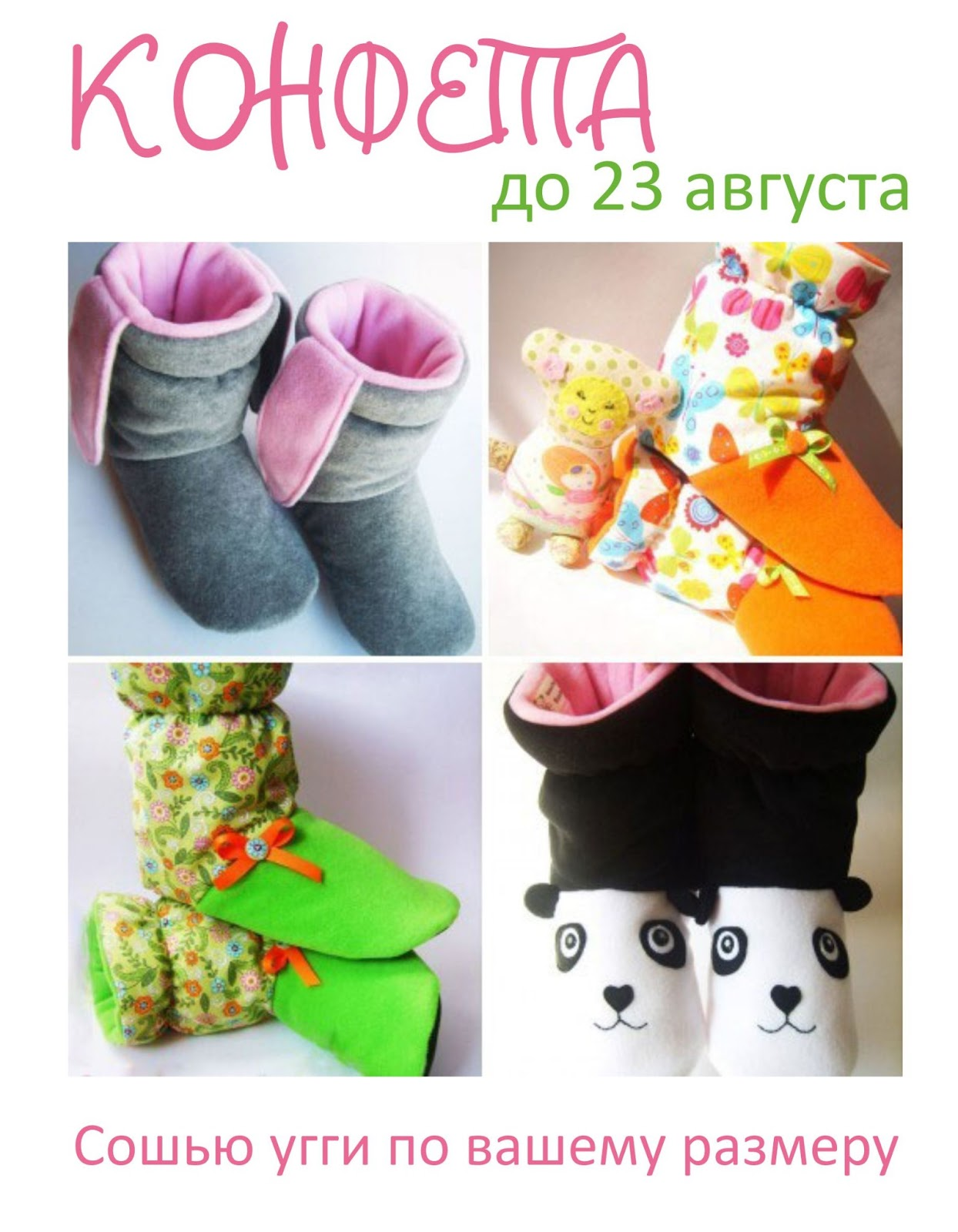 23 Августа Ирина