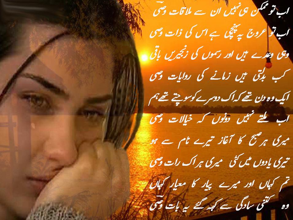 Poems in Urdu: Ab to Mumkin hi Nahi Un Say Mulaqat Wasi