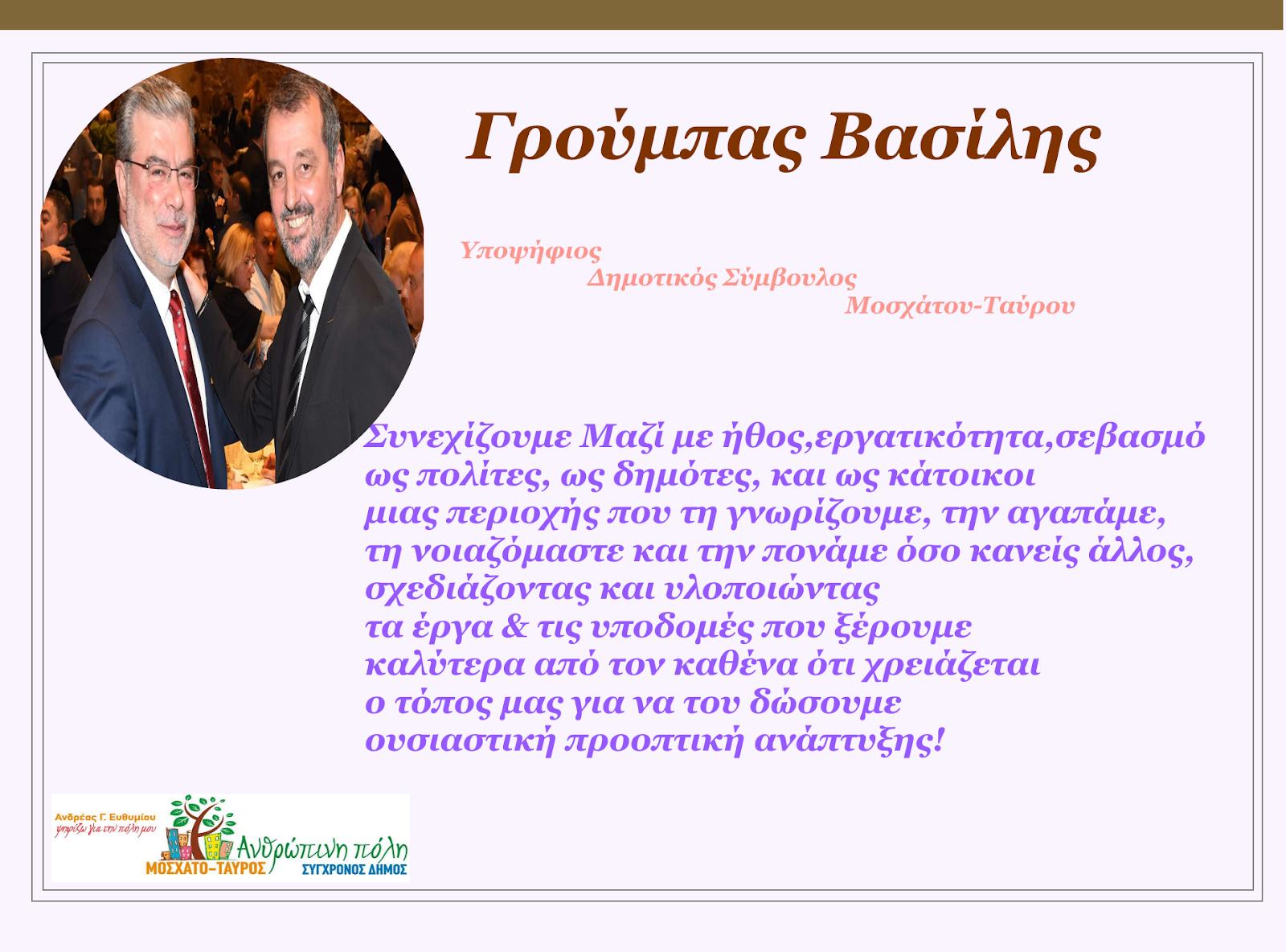 Γρούμπας Βασίλης:Υποψήφιος Δημοτικός Σύμβουλος Μοσχάτου-Ταύρου.