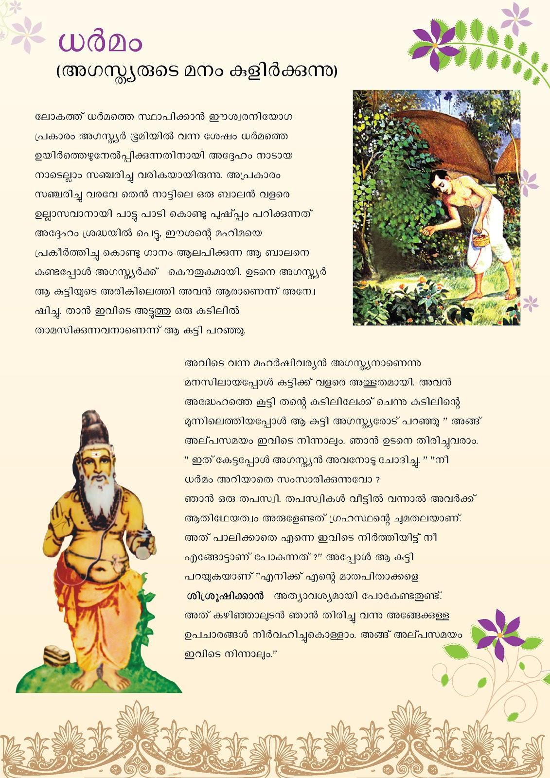 moral stories in malayalam language pdf