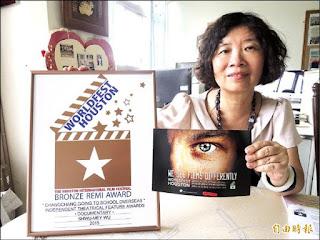 台灣融合教育紀錄片在美獲獎