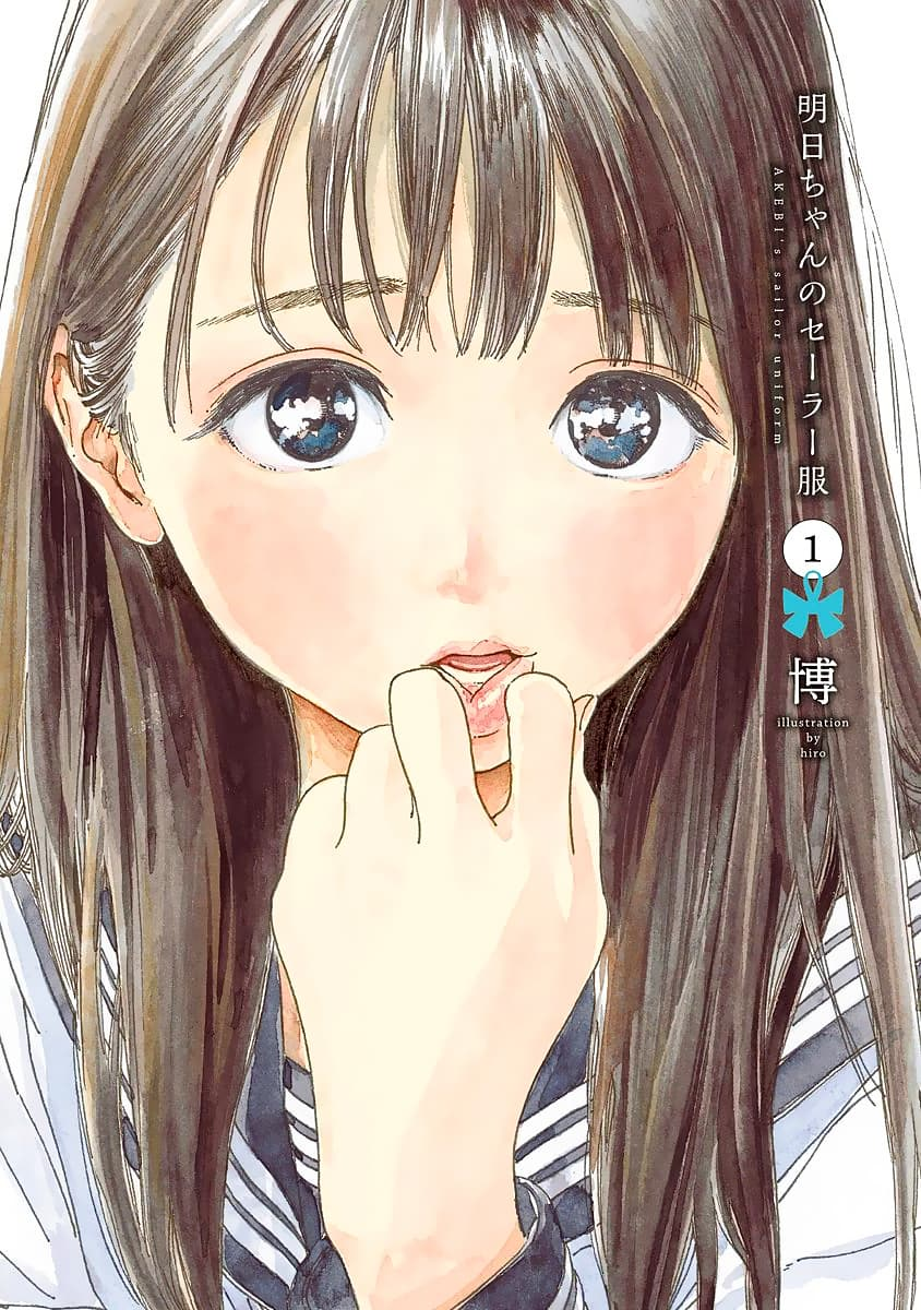 Akebi-chan no Sailor Fuku-ตอนที่ 0