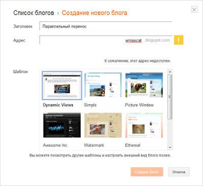 настройка создаваемого блога на Blogger.com