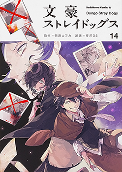 Bungou Stray Dogs Manga