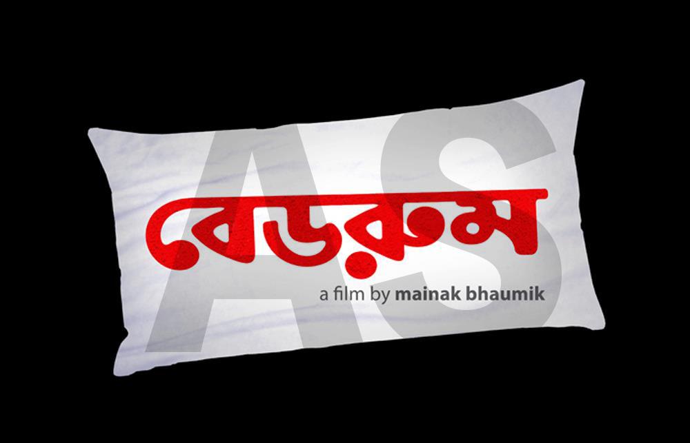 Bedroom (2011) Kolkata Upcoming Movie First Look Info